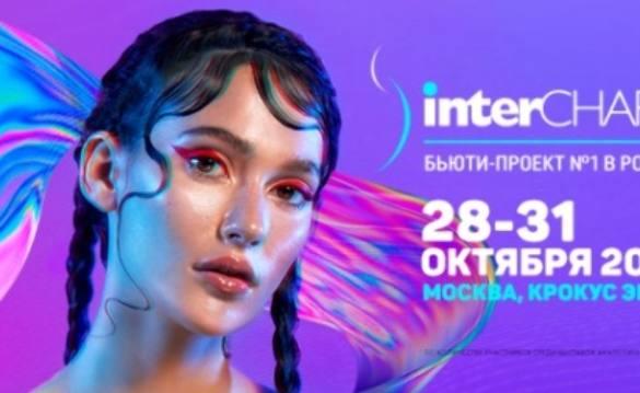 Приглашаем на INTERCHARM осень 2020!