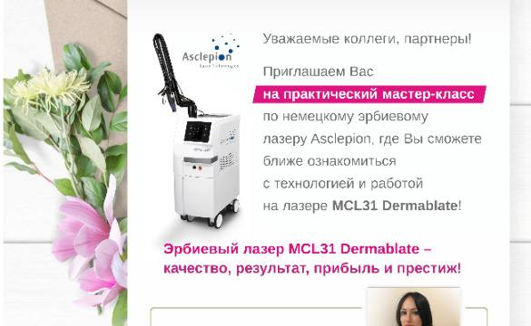 ASCLEPION MCL31 Dermablate. Мастер-класс 16.02.2021!