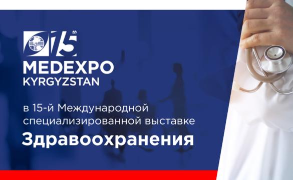MedExpo Киргизия 2021. Мы участвуем!