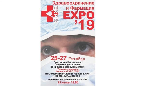 Здравоохранение 2019. Ереван 25-27 октября