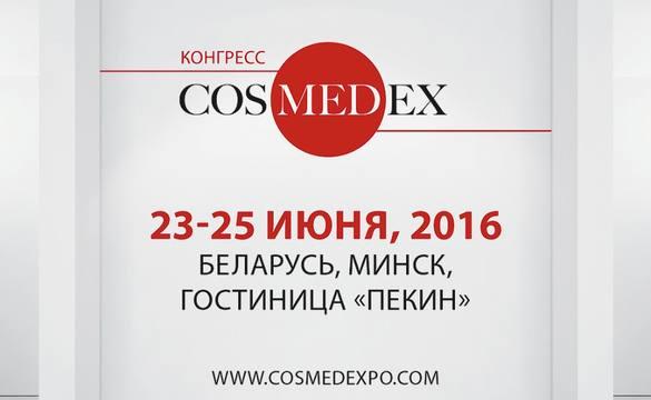 Конгресс CosMedEx в Минске